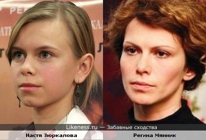 Настя Зюркалова похожа на Регину Мянник