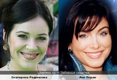 Екатерина Редникова на этом фото похожа на Ани Лорак