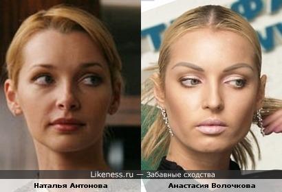 Наталья Антонова и Анастасия Волочкова похожи