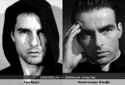 Том Круз похож на Монтгомери Клифта