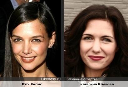 Кэти Холмс и Екатерина Климова похожи