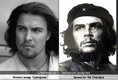 Александр Суворов похож на Че Гевару