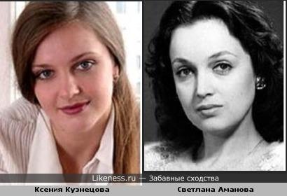Ксения Кузнецова похожа на Светлану Аманову