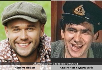 Максим Аверин похож на Станислава Садальского