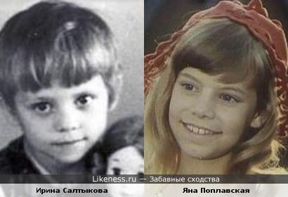 Маленькие Салтыкова и Поплавская похожа