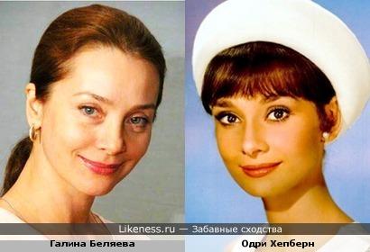 Галина Беляева похожа на Одри Хепберн