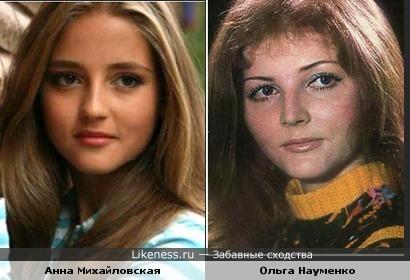 Анна Михайловская похожа на Ольгу Науменко
