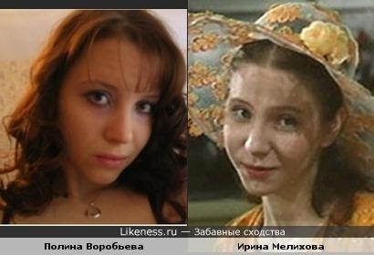Полина Воробьева похожа на Ирину Мелихову