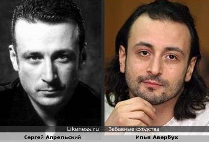 Сергей Апрельский и Илья Авербух похожи