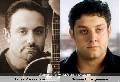 Гарик Кричевский на этом фото похож на Михаила Полицеймако