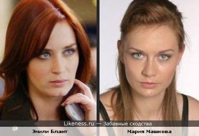 Эмили Блант и Мария Машкова похожи