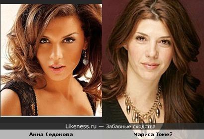 Анна Седокова похожа на Марису Томей