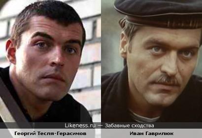 Георгий Тесля-Герасимов похож на украинского актера советских времен Ивана Гаврилюка