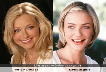 Инна Маликова и Камерон Диаз