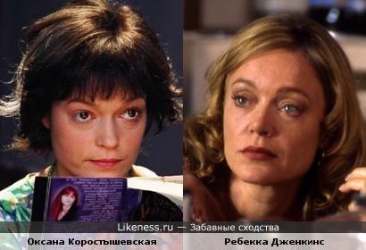 Оксана Коростышевская похожа на Ребекку Дженкинс