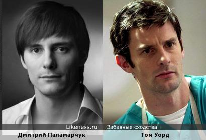 Дмитрий Паламарчук похож на Тома Уорда