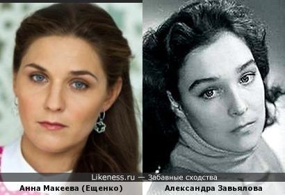 Актрисы Анна Макеева (Ещенко) и Александра Завьялова похожи