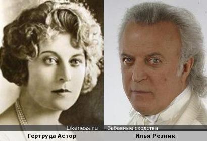 Американская актриса Гертруда Астор и Илья Резник похожи
