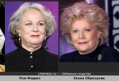 Елена Образцова и Пэм Феррис похожт