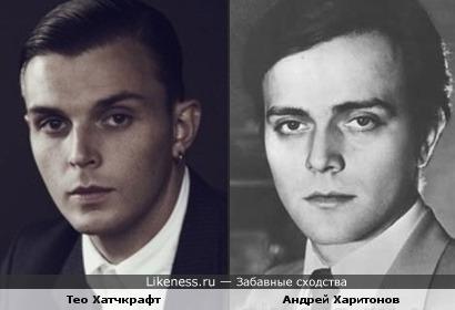 Тео Хатчкрафт похож на Андрея Харитонова