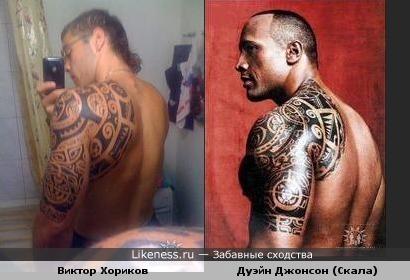 Виктор Хориков (Дом-2) похож на Дуэйна Джонсона