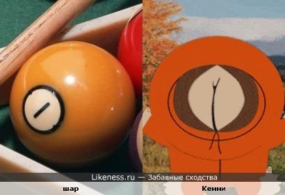 Бильярдный шар похож на Кенни