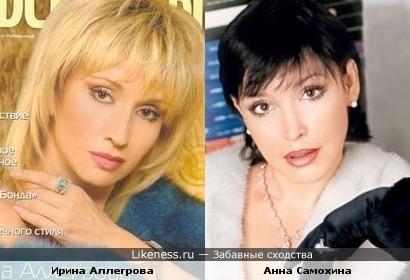 Ирина Аллегрова похожа на Анну Самохину