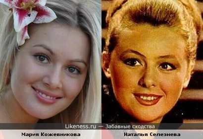 Мария Кожевникова похожа на Наталью Селезневу