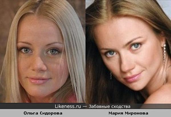Ольга Сидорова похожа на Марию Миронову