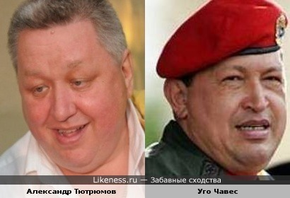 Александр Тютрюмов похож на Уго Чавеса
