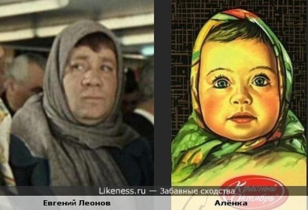 Евгений Леонов похож на Алёнку