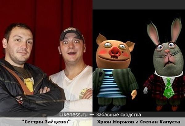 Сестры Зайцевы и Хрюн со Степаном похожи
