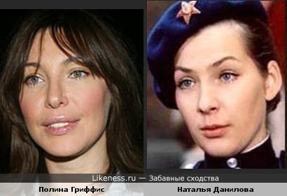 Полина Гриффис похожа на Наталью Данилову