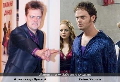 Александр Пушной похож на Рэйнна Уилсона