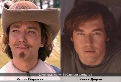 Кевин Дюран похож на Игоря Старыгина