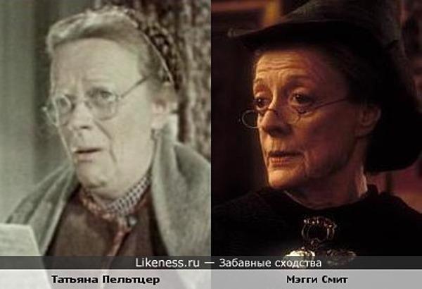 Мэгги Смит похожа на Татьяну Пельтцер