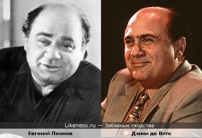 Евгений Леонов и Дэнни де Вито