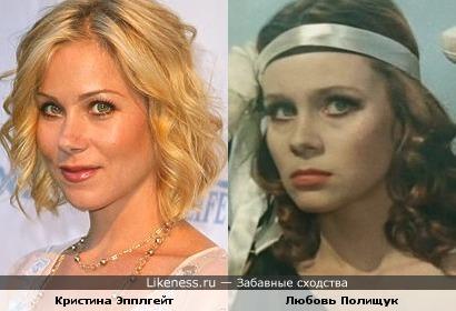 Кристина Эпплгейт похожа на Любовь Полищук