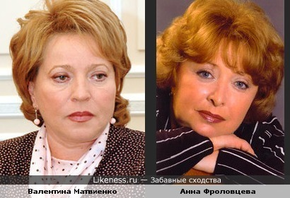 Матвиенко похожа на Анну Фроловцеву