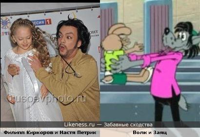 Филипп Киркоров с Настей Петрик как Волк и Заяц