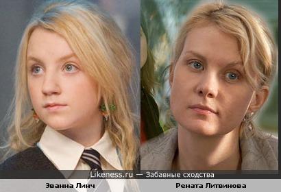 Эванна Линч похожа на Ренату Литвинову