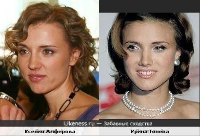Ирина Тонева похожа на Ксению Алферову