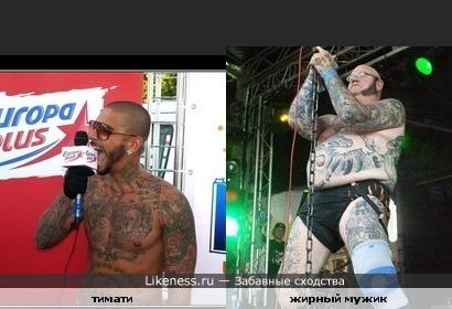 тимати похож на жирного мужика