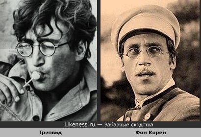Фон Корен в исполнении Высоцкого похож на Грипвида в исполнении Леннона