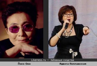 Ядвига Поплавская похожа на Йоко Оно