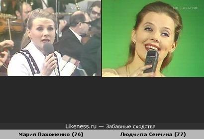 Людмила Сенчина похожа на Марию Пахоменко