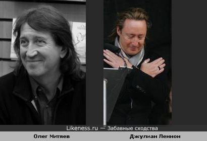 Джулиан Леннон похож на Олега Митяева