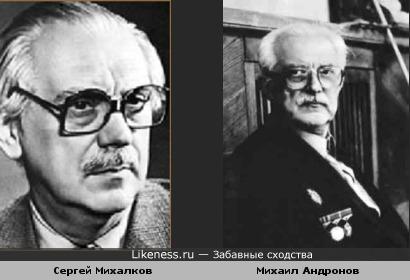 Поэт Андронов (лауреат Песни 86) похож на Михалкова