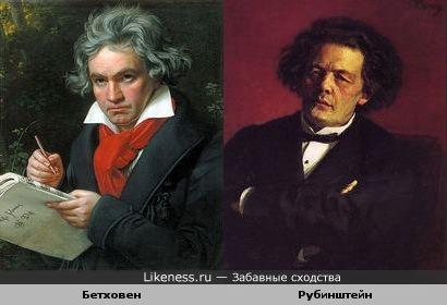 Композиторы с львиной гривой