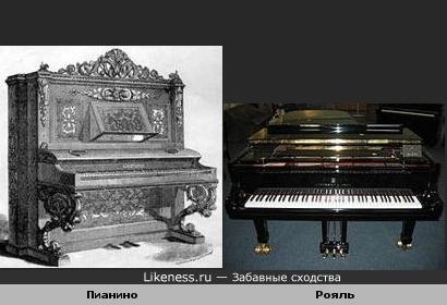Пианино и рояль с виду спутаешь едва ль